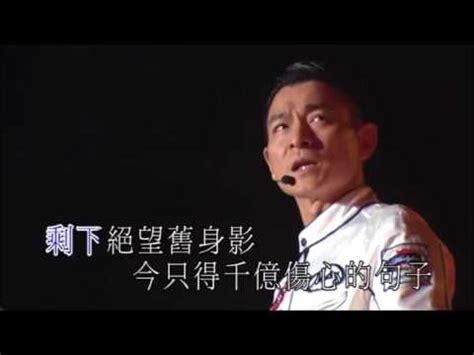 andy lau with pinyin cantonese version free andy lau mp3 mp3