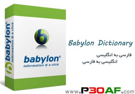 uz free definitions by babylon دانلود 9 babylon دانلود دیکشنری بابیلون