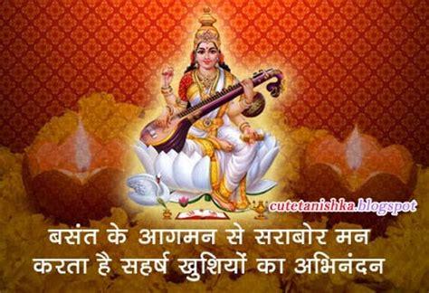 best basant panchami hindi quotes cute tanishka