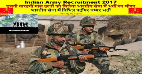 Mba Graduates In Indian Army by Indian Army 2017 ल अर ड व जन क लर क क र प न टर