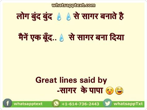 whatsapp double meaning hindi message  pic  funny