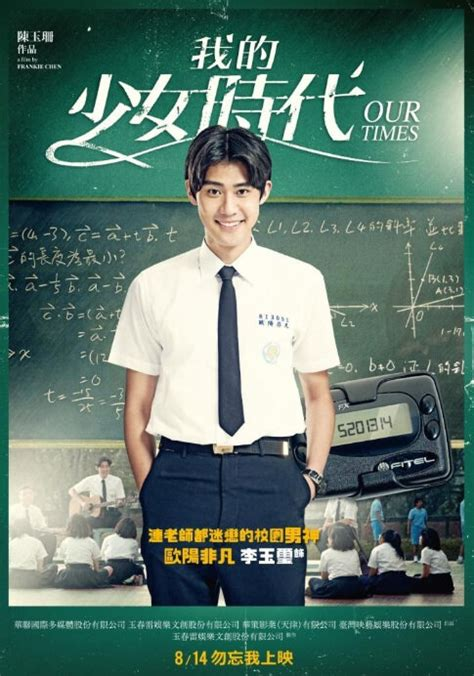 film china our time photos from our times 2015 movie poster 6 chinese