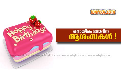 Happy Birthday Wishes In Malayalam Font Simple Birthday Wish In Malayalam