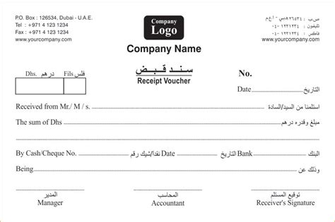 receipt voucher template word receipt voucher printing in dubai abu dhabi