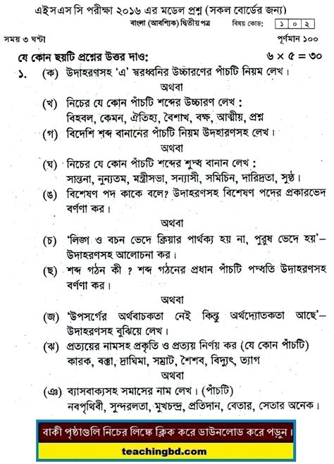 paper pattern hsc 2016 bengali 2nd paper board model question of hsc examination