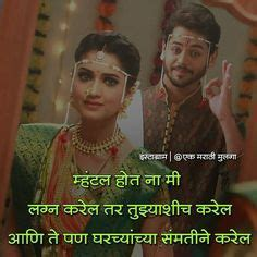 Marathi couple   Marathi   Wedding Quotes, Quotes, Marathi