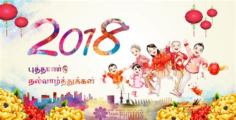 images of happy new year 2018 with kavithai in tamil tamil kavithai photos 2018 new year wishes in tamil images tamil kavithai photos