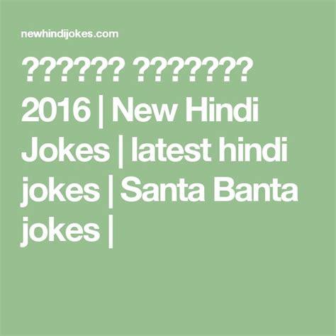 7 Jokes For by ह न द च टक ल 2016 New Jokes Jokes