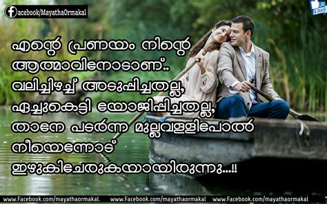 malayalam sad pictures quotes about life sad romance malayalam quotes download malayalam love