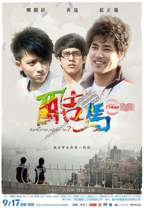 film blue taiwan lan 2010 movie