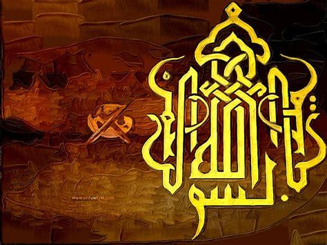wallpaper kaligrafi bagus kumpulan gambar kaligrafi bismillah yang indah dan bagus