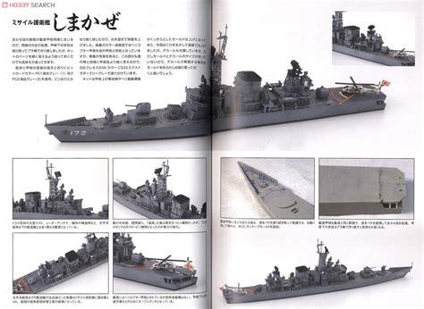 Closed Vol 22 scale model fan vol 22 ijn destroyer model book item