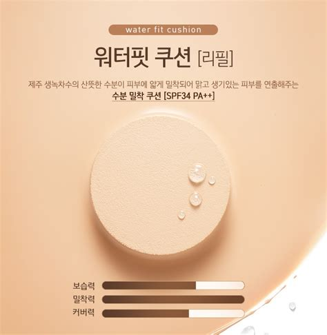 Paket Innisfree Water Fit Cushion N23 Incl Puff testerkorea trend setter from korea