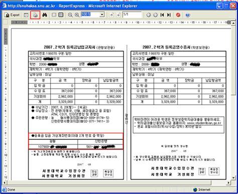 Forum Credit Union Teller Salary Snu Notice Notice News Forum Snu