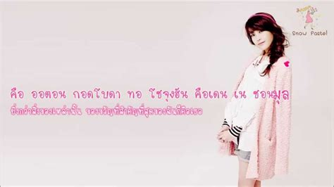 the sweetest day karaoke karaoke iu every sweet day thai sub