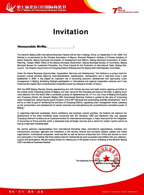 business invitation templates word business invitation templates mughals