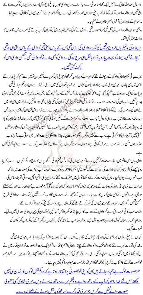 Design Definition In Urdu | urdu font kahani urdu funda websites and posts on urdu
