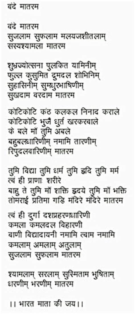 cama meaning in english history of vande mataram indian national song