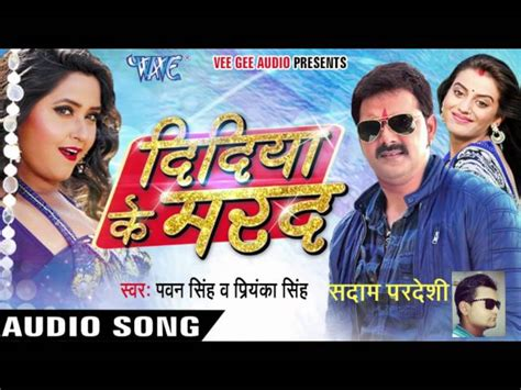 bhojpuri gana mp3 dj remix download dj bhojpuri com mp3 songs