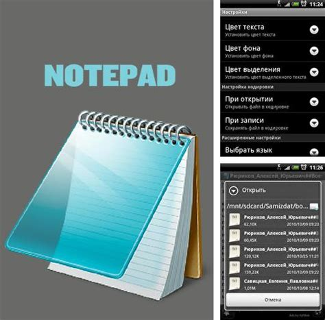 android notepad android text editors apps free text editors programs for android android 2 1 phone