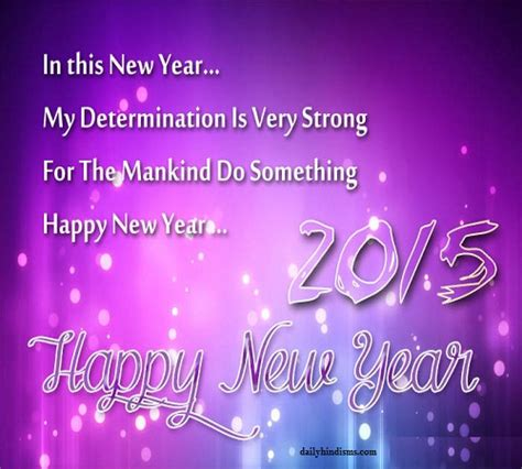 happy new year sms 2015 in hindi and english sad quotes