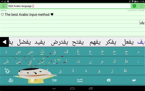 arabic keyboard for android iqqi arabic keyboard screenshot