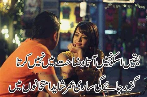 Syari Ak new urdu lovely poetry pictures free cover wallpapers pictures slides