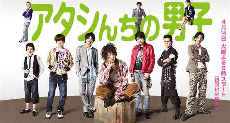 Atashinchi No Danshi 2009 Give Me Some Dramas