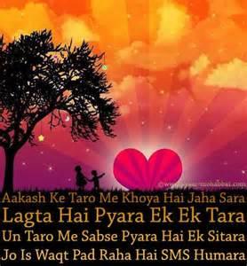 Sweet goodnight sms love shayari hindi pyaar mohabbat shayari