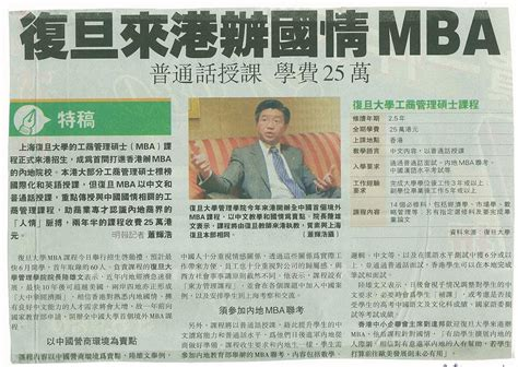 Fudan Mba by 復旦大學中文工商管理碩士