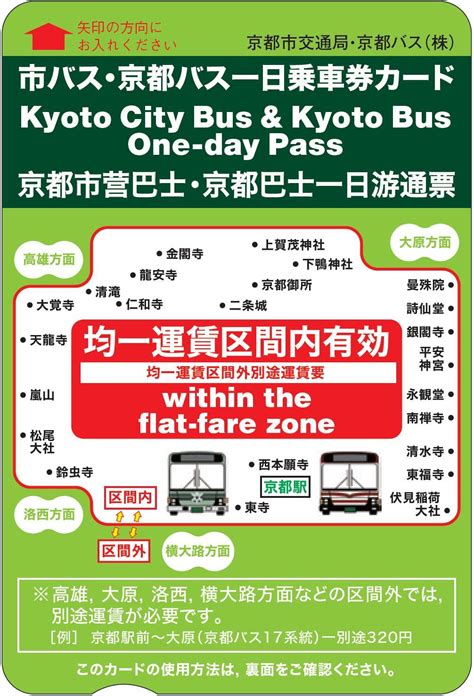 how much is a 1 day ticket to bronner brothers hair show kyoto city bus subway information guide city bus one day