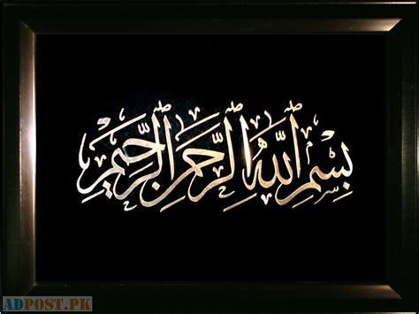 Bismillah On Black bismillahir rahmanir rahim calligraphy in copper karachi