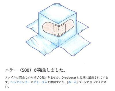 dropbox error 500 dropboxの障害 99 以上のユーザがファイルアクセス可能に復旧