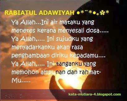 kata bijak mutiara rabiah al adawiyah kata