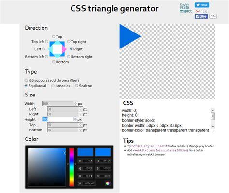 css triangle pattern generator 気軽に使おうcss3 スタイルを簡単に生成出来るジェネレーターをご紹介 ホームページ制作 埼玉で依頼するなら