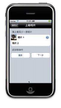 在應用中用戶需先拍攝目標樹木的幾幅照片。