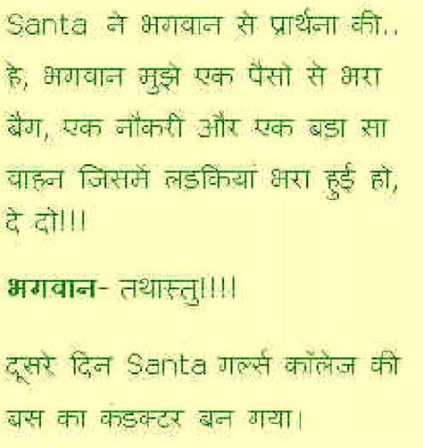 best jokes in hindi veg non veg | new calendar template site