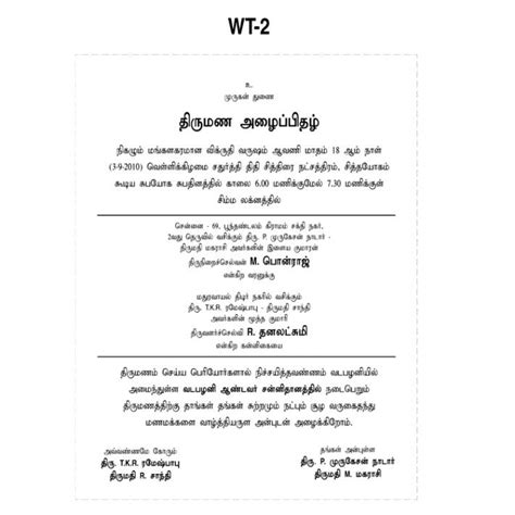 Offer Letter Kerala marriage invitation letter format malayalam matik for