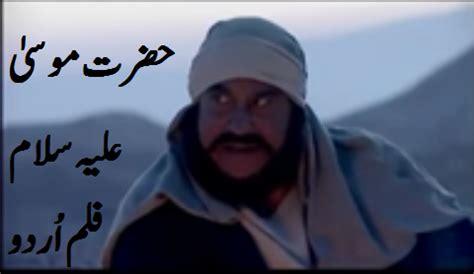 film relijius islami islamic videos hazrat musa moses full movie in hindi urdu