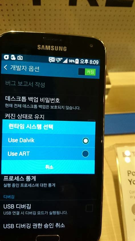android s5 samsung galaxy s5 screenshot reveals support for android runtime
