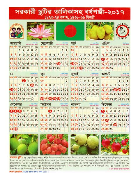 Calendar 2018 Holidays In Bangladesh Bangladesh Government Calendar 2017 In