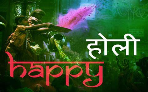 vrindavan happy holi   wallpaper hd  uploaded  mansi wallpaper id