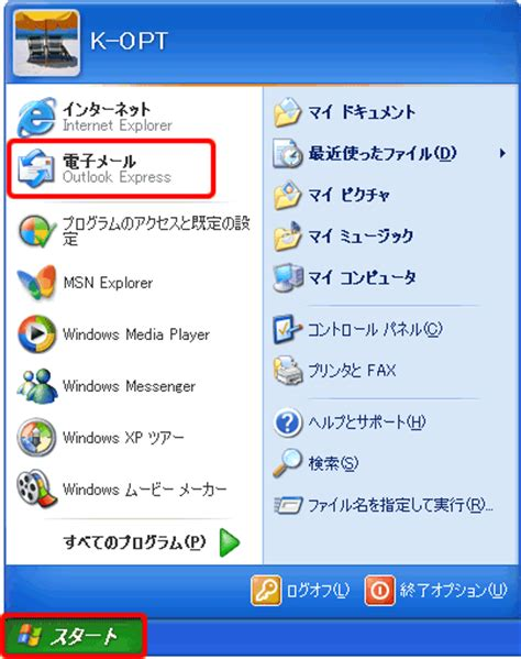 configure xp mercury mail outlook express 6 0 新規設定方法 eoユーザーサポート