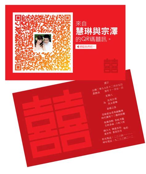 Wedding Invitation Qr Code by Qr Qr Code Wedding Invitation Card Sle 033 171 喜帖 香港囍帖