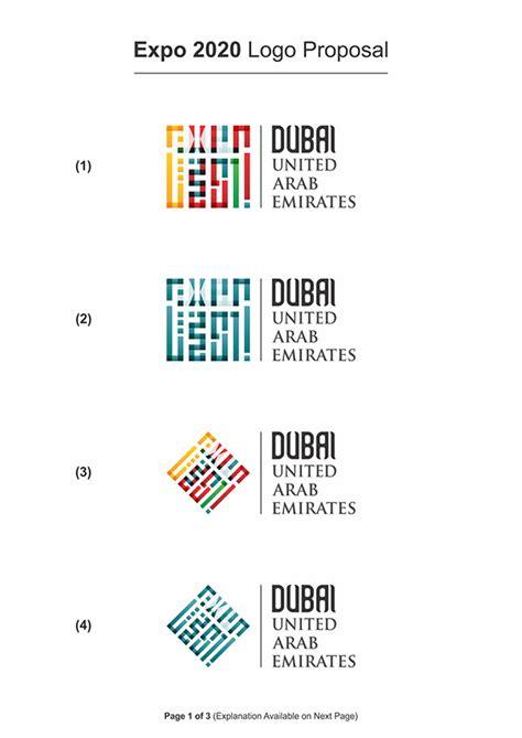 logo design competition expo 2020 dubai expo 2020 logo competition proposal on wacom gallery