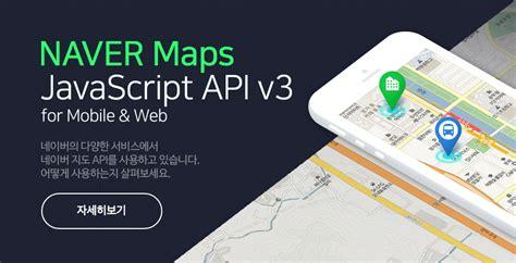 github submodule tutorial naver 지도 api v3 특징 네이버 지도 api v3