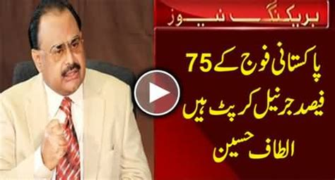 75% army generals are corrupt in pakistan army altaf