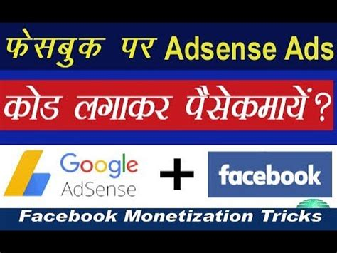 fb ads to adsense how to get code google adsense on facebook page make money