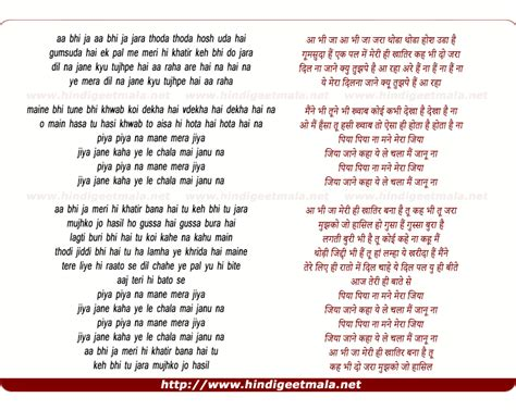 song mashup lyrics of song mashup