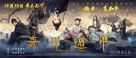 the thousand faces of dunjia teasers and posters for tsui hark s the thousand faces of